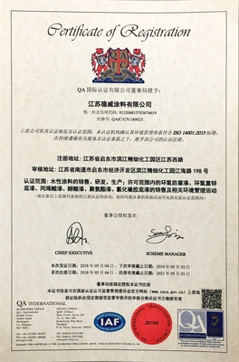 ISO14001(中文).png